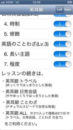 iPhone、iPadアプリ「英耳鍛 LITE」のスクリーンショット 3枚目