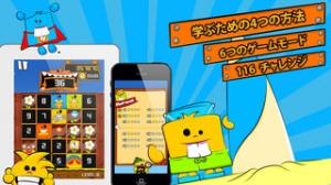 iPhone、iPadアプリ「Numbeesと数学の世界」のスクリーンショット 2枚目