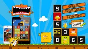 iPhone、iPadアプリ「Numbeesと数学の世界」のスクリーンショット 4枚目