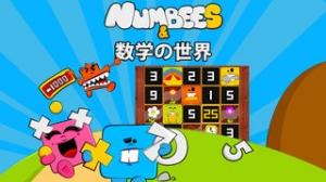 iPhone、iPadアプリ「Numbeesと数学の世界」のスクリーンショット 1枚目