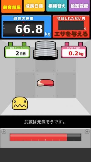 iPhone、iPadアプリ「ぜい肉で育つダイペット」のスクリーンショット 2枚目