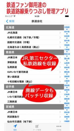 iPhone、iPadアプリ「乗り鉄撮り鉄」のスクリーンショット 1枚目