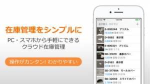 iPhone、iPadアプリ「ZAICO (スマート在庫管理)」のスクリーンショット 1枚目