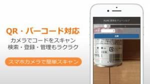 iPhone、iPadアプリ「ZAICO (スマート在庫管理)」のスクリーンショット 3枚目