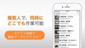iPhone、iPadアプリ「ZAICO - クラウド在庫管理ソフト」のスクリーンショット 2枚目