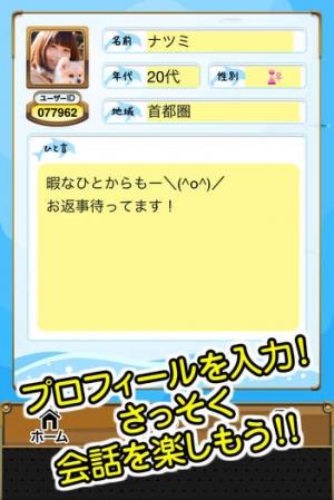 iPhone、iPadアプリ「AquaMessage(アクアメッセージ)」のスクリーンショット 2枚目