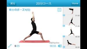 iPhone、iPadアプリ「毎日ヨガ™」のスクリーンショット 3枚目