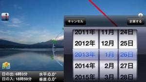 iPhone、iPadアプリ「日の出日の入りX」のスクリーンショット 4枚目