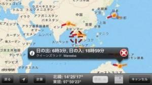 iPhone、iPadアプリ「日の出日の入りX」のスクリーンショット 5枚目
