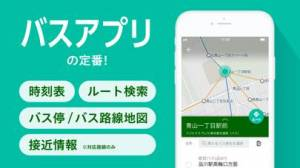 iPhone、iPadアプリ「バスNAVITIME バス&時刻表&乗り換え」のスクリーンショット 1枚目