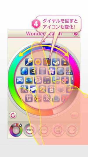 iPhone、iPadアプリ「アプリ検索 Wonder Search」のスクリーンショット 3枚目