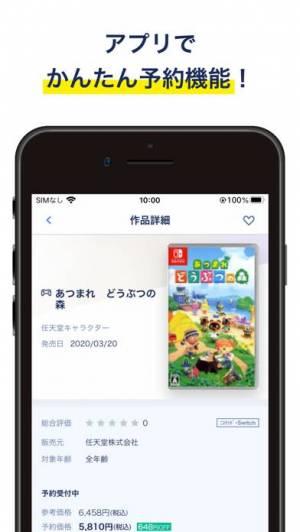 iPhone、iPadアプリ「ゲオ クーポンが貰える!ゲーム予約もできる!」のスクリーンショット 5枚目
