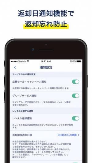 iPhone、iPadアプリ「ゲオ クーポンが貰える!ゲーム予約もできる!」のスクリーンショット 4枚目