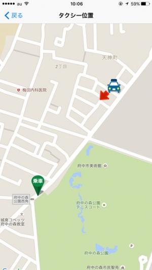 iPhone、iPadアプリ「京王自動車 タクシー配車 多摩版」のスクリーンショット 4枚目