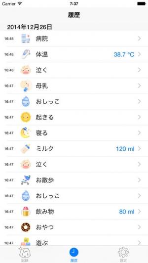 iPhone、iPadアプリ「Baby Rec. - 簡単育児日記」のスクリーンショット 3枚目