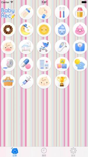 iPhone、iPadアプリ「Baby Rec. - 簡単育児日記」のスクリーンショット 1枚目