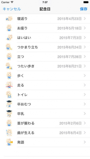 iPhone、iPadアプリ「Baby Rec. - 簡単育児日記」のスクリーンショット 5枚目