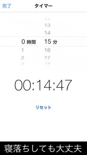 iPhone、iPadアプリ「あまおと/f - 睡眠シンプル時計」のスクリーンショット 3枚目