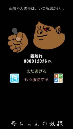iPhone、iPadアプリ「母ちゃんの奴隷」のスクリーンショット 3枚目