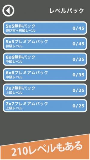 iPhone、iPadアプリ「ジャストルート」のスクリーンショット 3枚目