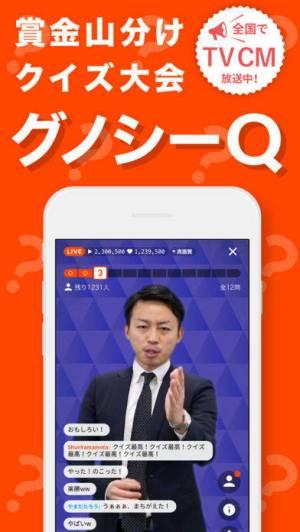 iPhone、iPadアプリ「グノシー」のスクリーンショット 3枚目