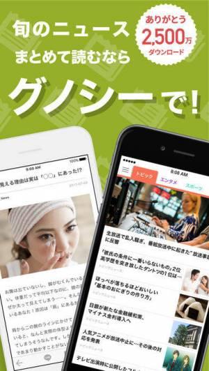 iPhone、iPadアプリ「グノシー」のスクリーンショット 4枚目