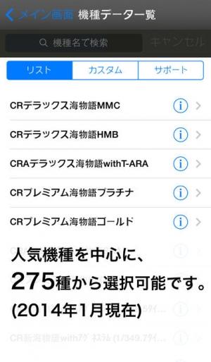 iPhone、iPadアプリ「出玉計測ツール」のスクリーンショット 2枚目