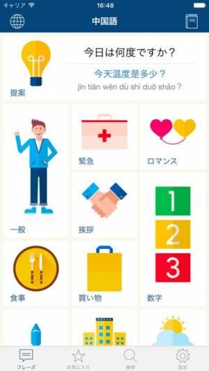 iPhone、iPadアプリ「中国語を学ぼう」のスクリーンショット 1枚目