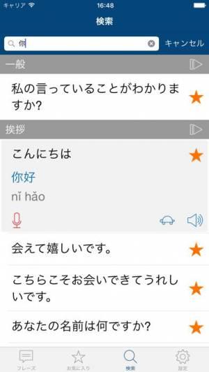 iPhone、iPadアプリ「中国語を学ぼう」のスクリーンショット 4枚目