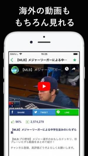 iPhone、iPadアプリ「野球動画 BaseballTube プロ野球動画アプリ」のスクリーンショット 4枚目