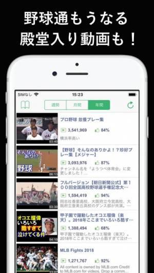 iPhone、iPadアプリ「野球動画 BaseballTube プロ野球動画アプリ」のスクリーンショット 5枚目