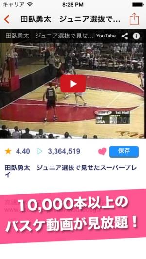 iPhone、iPadアプリ「バスケ動画 - BasketTube バスケットボールの動画が無料で見れるアプリ」のスクリーンショット 1枚目