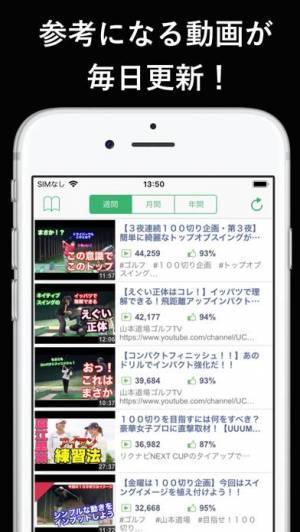 iPhone、iPadアプリ「ゴルフレッスン動画 - GolfTube(ゴルフチューブ)」のスクリーンショット 2枚目