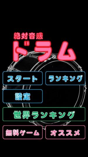 iPhone、iPadアプリ「ドラム絶対音感 早押しゲーム」のスクリーンショット 3枚目
