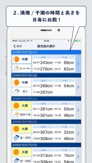iPhone、iPadアプリ「魚勝 潮見表」のスクリーンショット 4枚目