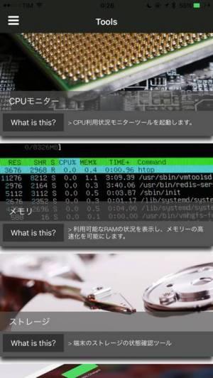 iPhone、iPadアプリ「Lirum デバイス 情報 Lite」のスクリーンショット 2枚目
