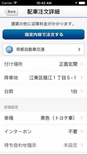 iPhone、iPadアプリ「ココきて・TAXI タクシー配車」のスクリーンショット 4枚目