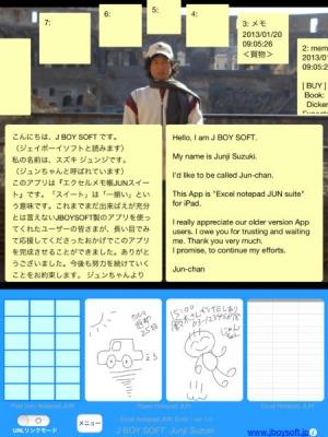 iPhone、iPadアプリ「メモ帳 JUN スイート」のスクリーンショット 1枚目