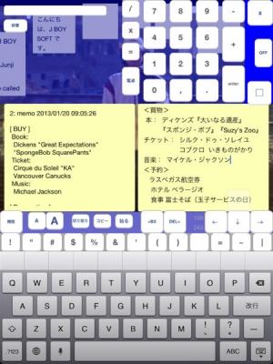 iPhone、iPadアプリ「メモ帳 JUN スイート」のスクリーンショット 3枚目