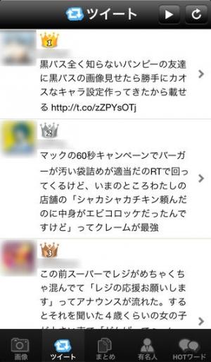 iPhone、iPadアプリ「ついっぷるトレンド」のスクリーンショット 2枚目