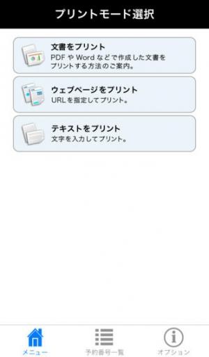 iPhone、iPadアプリ「Public Print」のスクリーンショット 1枚目