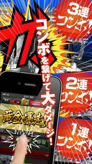 iPhone、iPadアプリ「黄金爆走!デコトラトーナメント」のスクリーンショット 4枚目