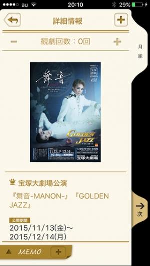 iPhone、iPadアプリ「宝塚歌劇スケジューラ」のスクリーンショット 4枚目