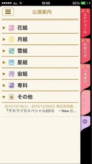 iPhone、iPadアプリ「宝塚歌劇スケジューラ」のスクリーンショット 3枚目