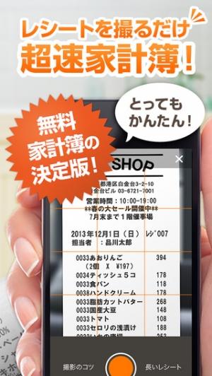 iPhone、iPadアプリ「【無料家計簿の決定版】ReceRecoレシート撮影で支出管理」のスクリーンショット 1枚目