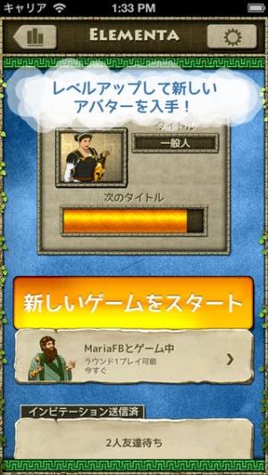 iPhone、iPadアプリ「エレメンタ - 数学ソーシャルゲーム」のスクリーンショット 2枚目