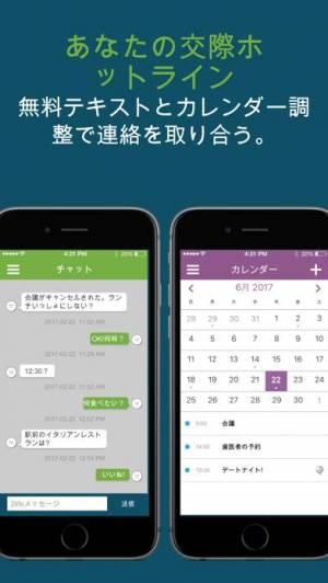 iPhone、iPadアプリ「2life」のスクリーンショット 3枚目
