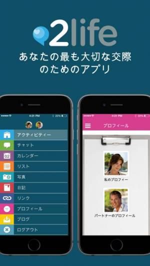 iPhone、iPadアプリ「2life」のスクリーンショット 1枚目
