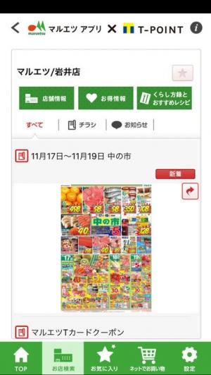 iPhone、iPadアプリ「マルエツ チラシアプリ」のスクリーンショット 3枚目