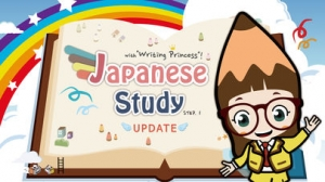 iPhone、iPadアプリ「ひっきヒメと にほんごの勉強 STEP I (Free)」のスクリーンショット 1枚目